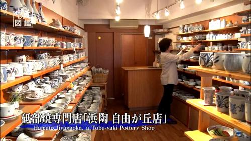 ANA機内番組「めし友図鑑」 -砥部焼・くらわんか碗-