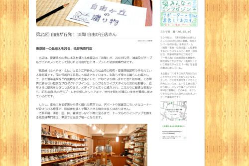 mishimagazine