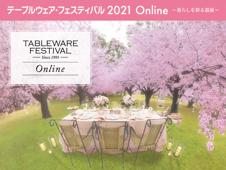 テーブルウェア・フェスティバル2021